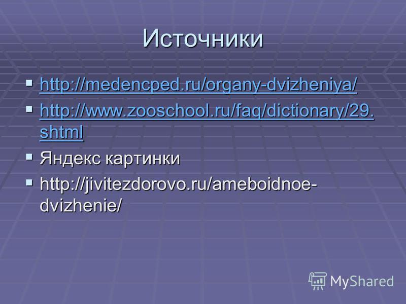 Источники http://medencped.ru/organy-dvizheniya/ http://medencped.ru/organy-dvizheniya/ http://medencped.ru/organy-dvizheniya/ http://www.zooschool.ru/faq/dictionary/29. shtml http://www.zooschool.ru/faq/dictionary/29. shtml http://www.zooschool.ru/f