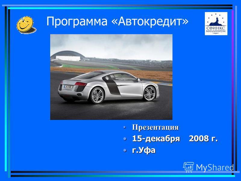 Программа «Автокредит» Презентация Презентация 15-декабря 2008 г.15-декабря 2008 г. г.Уфаг.Уфа