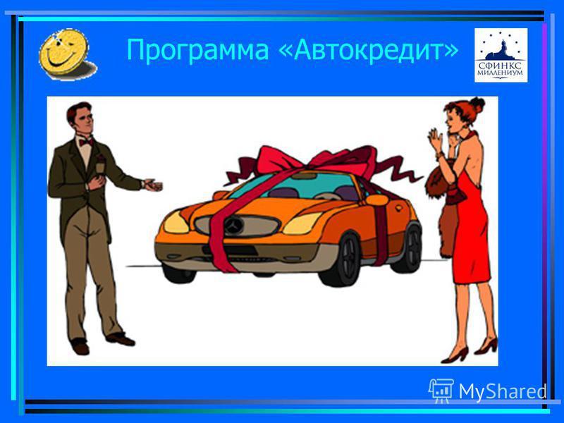 Программа «Автокредит»