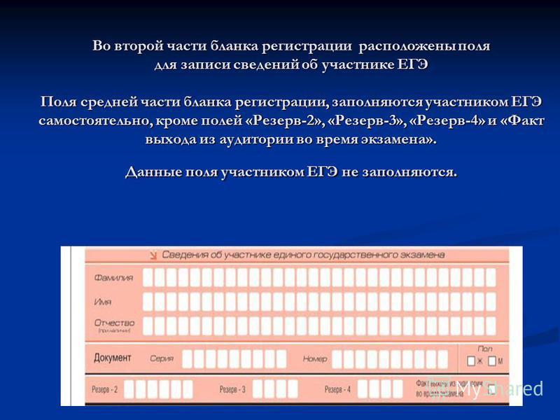 Во второй части бланка регистрации расположены поля для записи сведений об участнике ЕГЭ Поля средней части бланка регистрации, заполняются участником ЕГЭ самостоятельно, кроме полей «Резерв-2», «Резерв-3», «Резерв-4» и «Факт выхода из аудитории во в