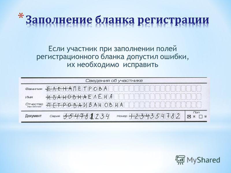 Если участник при заполнении полей регистрационного бланка допустил ошибки, их необходимо исправить