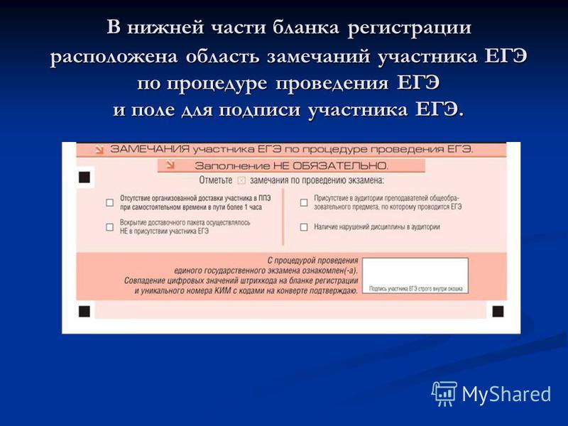 В нижней части бланка регистрации расположена область замечаний участника ЕГЭ по процедуре проведения ЕГЭ и поле для подписи участника ЕГЭ.