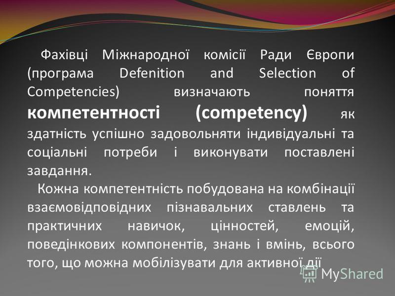 Фахівці Міжнародної комісії Ради Європи (програма Defenition and Selection of Competencies) визначають поняття компетентності (competency) як здатність успішно задовольняти індивідуальні та соціальні потреби і виконувати поставлені завдання. Кожна ко