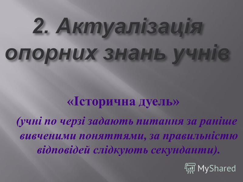 1. Організаційний момент