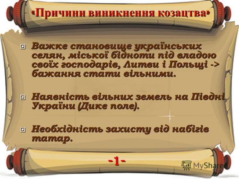 Козацькому роду роду нема нема переводу переводу ІСТОРИЧНИЙ ЖУРНАЛ