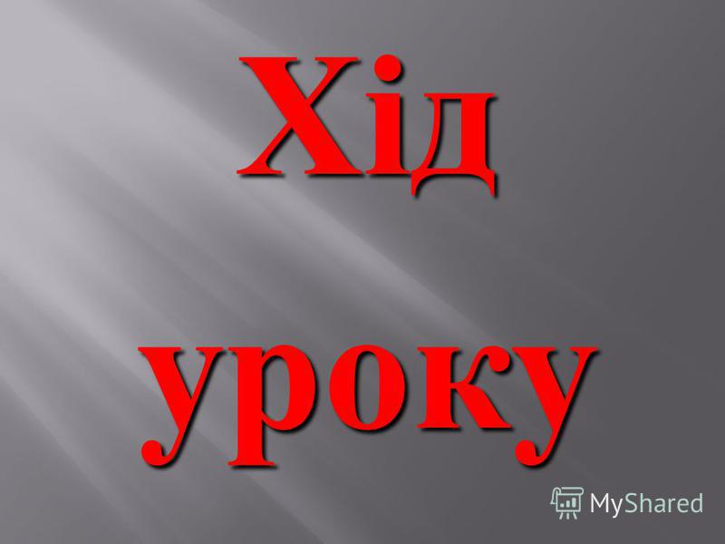 « козак », « Запорізька Січ », « гетьман », « козацька республіка », « козацька старшина », « клейноди ».