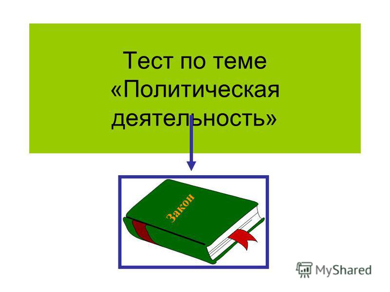Тест по теме «Политическая деятельность» Закон