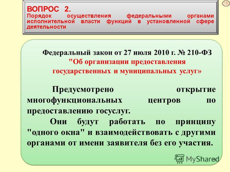 18 Федеральный закон от 27 июля 2010 г. 210-ФЗ