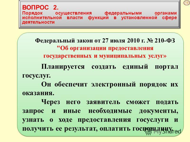 19 Федеральный закон от 27 июля 2010 г. 210-ФЗ