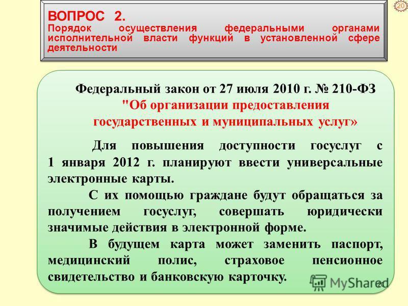 20 Федеральный закон от 27 июля 2010 г. 210-ФЗ