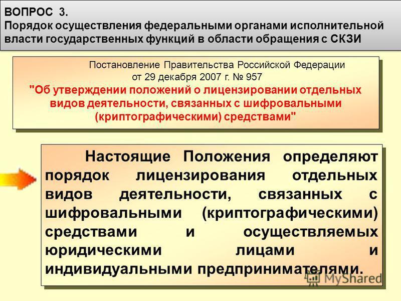 48 Постановление Правительства Российской Федерации от 29 декабря 2007 г. 957