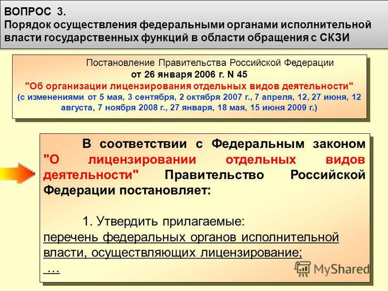 49 Постановление Правительства Российской Федерации от 26 января 2006 г. N 45