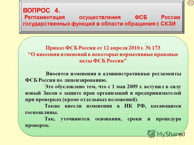 98 Приказ ФСБ России от 12 апреля 2010 г. 173