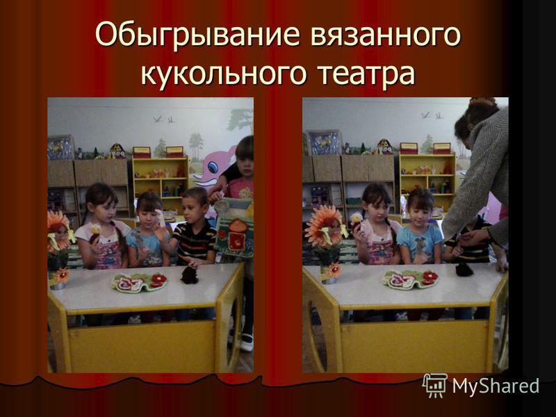 Обыгрывание вязанного кукольного театра