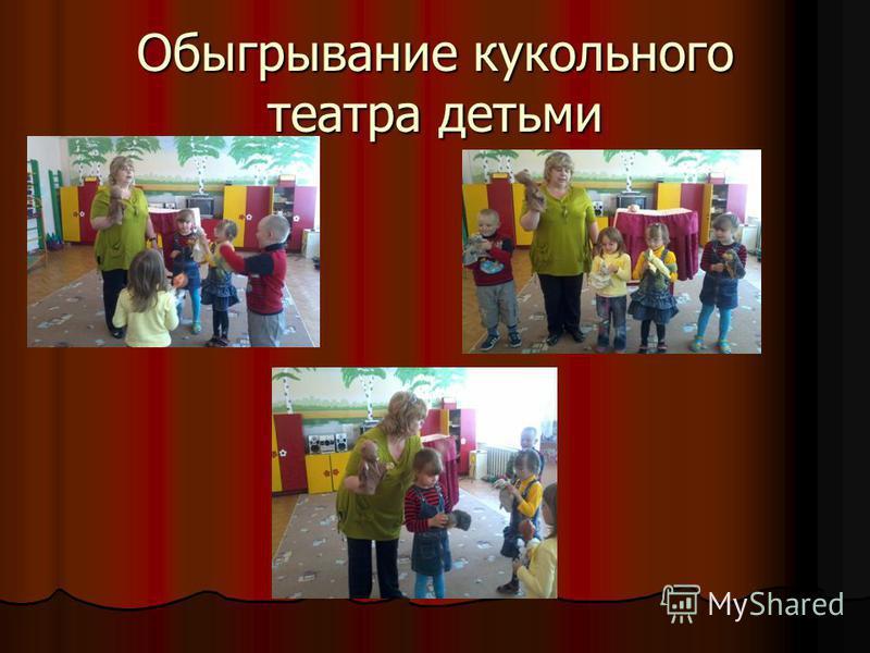 Обыгрывание кукольного театра детьми