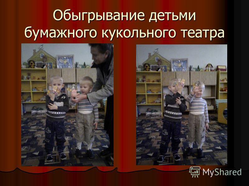 Обыгрывание детьми бумажного кукольного театра