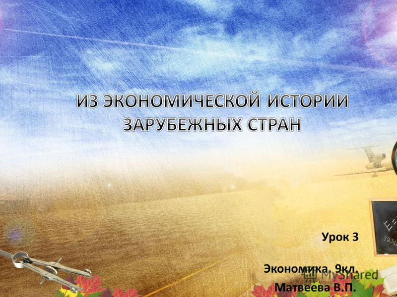 Матвеева В.П.