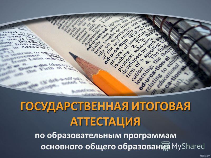 ГОСУДАРСТВЕННАЯ ИТОГОВАЯ АТТЕСТАЦИЯ по образовательным программам основного общего образования