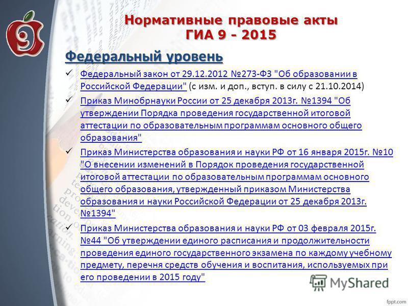 Федеральный уровень Федеральный закон от 29.12.2012 273-ФЗ