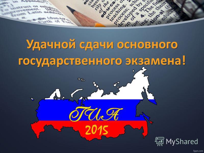 Удачной сдачи основного государственного экзамена! 2015