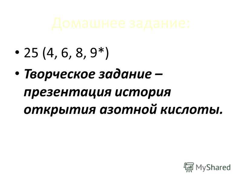 Домашнее задание: 25 (4, 6, 8, 9*) Творческое задание – презентация история открытия азотной кислоты.