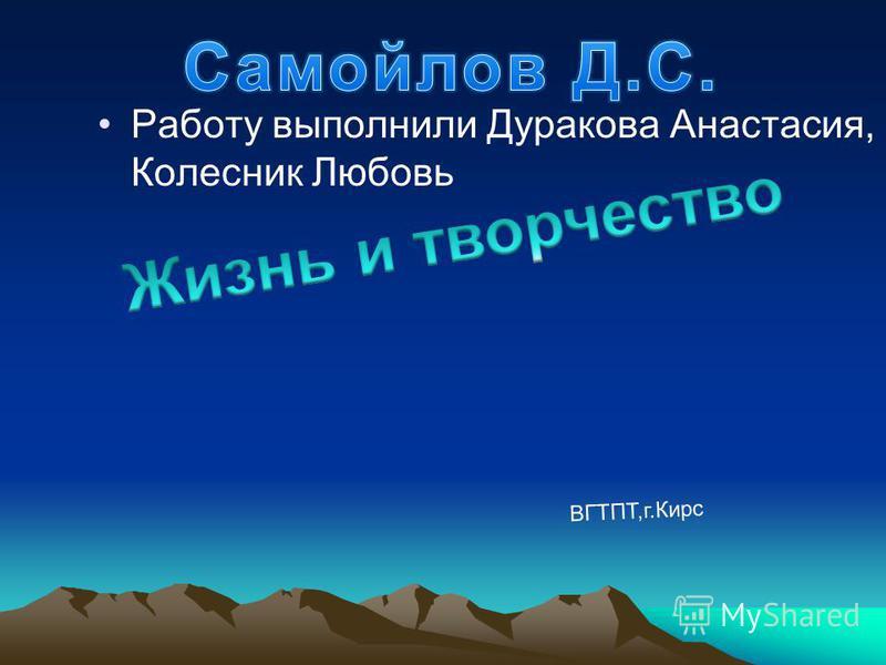 Работу выполнили Дуракова Анастасия, Колесник Любовь ВГТПТ,г.Кирс