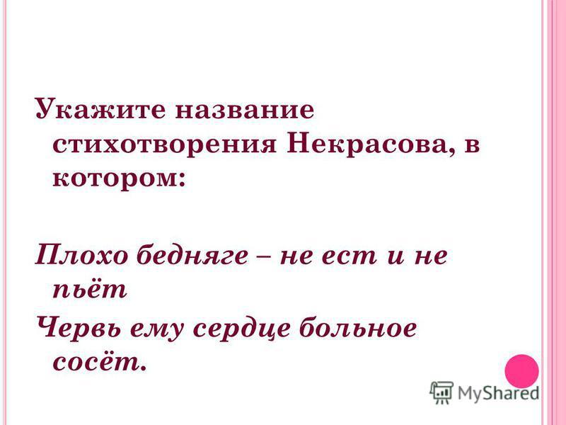 Укажите название стихотворения Некрасова, в котором: Плохо бедняге – не ест и не пьёт Червь ему сердце больное сосёт.