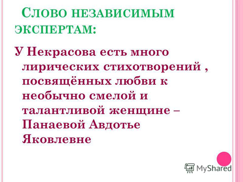 С ЛОВО НЕЗАВИСИМЫМ ЭКСПЕРТАМ : У Некрасова есть много лирических стихотворений, посвящённых любви к необычно смелой и талантливой женщине – Панаевой Авдотье Яковлевне