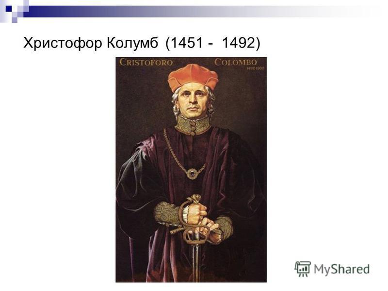 Христофор Колумб (1451 - 1492)