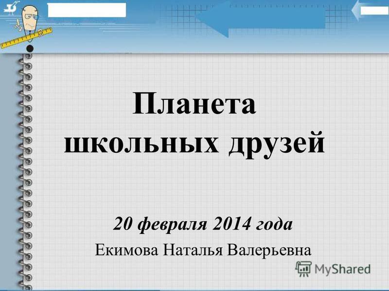 Планета школьных друзей 20 февраля 2014 года Екимова Наталья Валерьевна