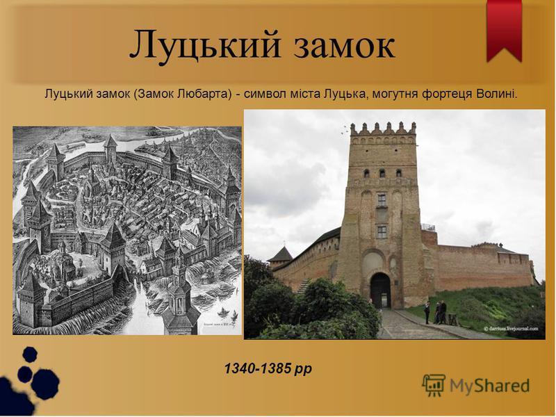 Луцький замок Луцький замок (Замок Любарта) - символ міста Луцька, могутня фортеця Волині. 1340-1385 рр