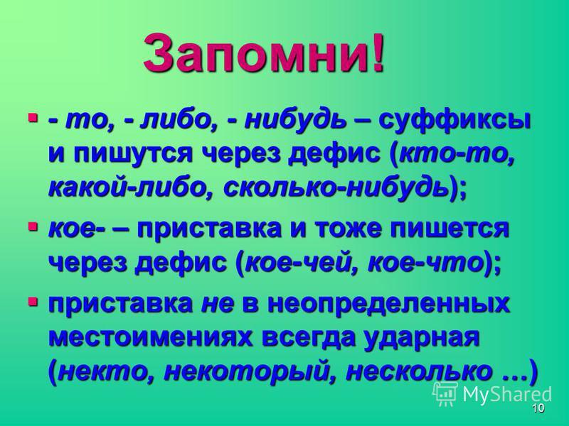 9 пр Кто-то Какой-либо Кое-кто Что-нибудь Кое-какой Чей-то Некоторый Несколько Некто 1 ряд 3 ряд 2 ряд