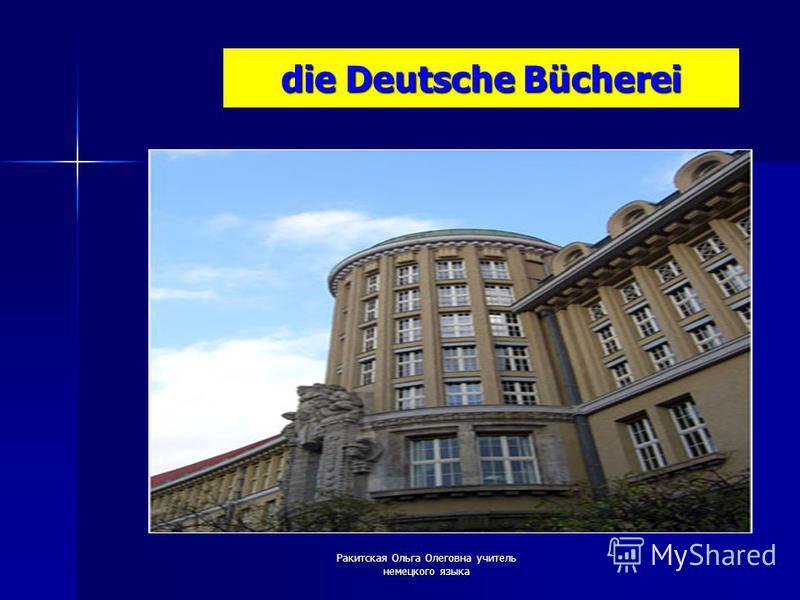 die Deutsche Bücherei Ракитская Ольга Олеговна учитель немецкого языка