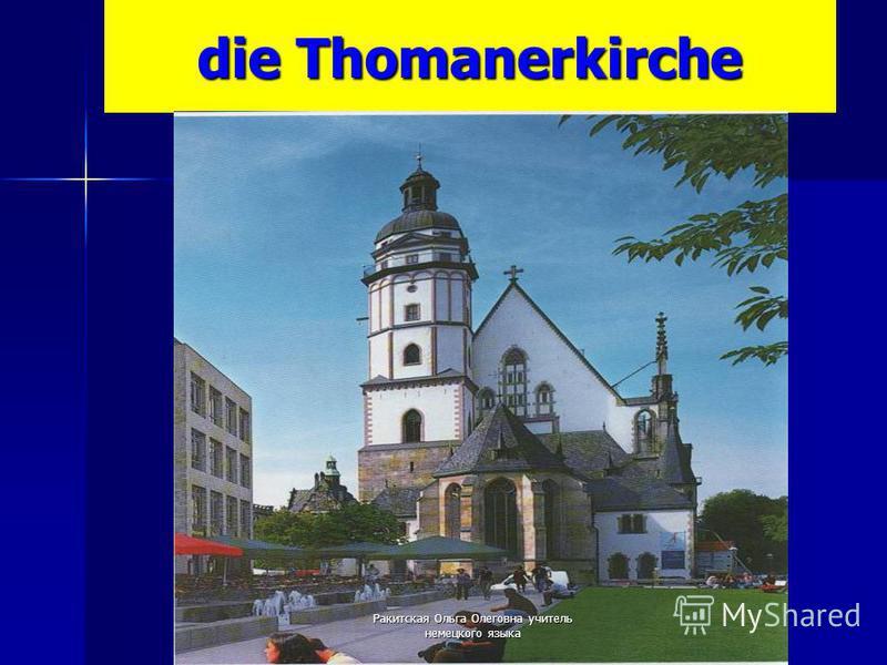 die Thomanerkirche Ракитская Ольга Олеговна учитель немецкого языка