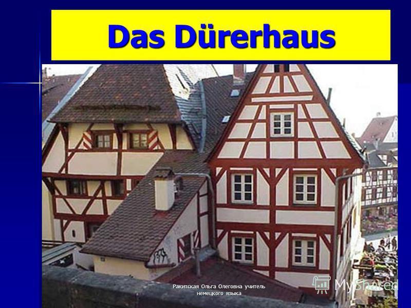 Das Dürerhaus Ракитская Ольга Олеговна учитель немецкого языка