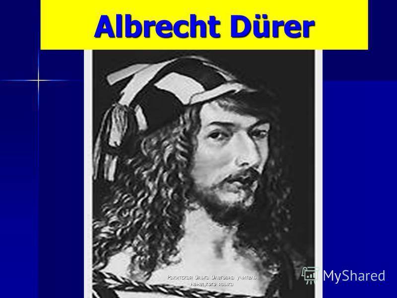 Albrecht Dürer Ракитская Ольга Олеговна учитель немецкого языка