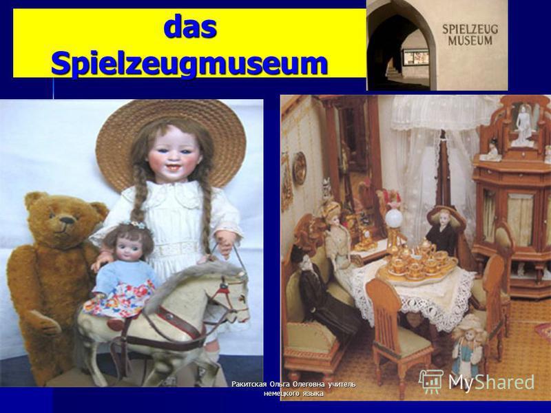 das Spielzeugmuseum Ракитская Ольга Олеговна учитель немецкого языка