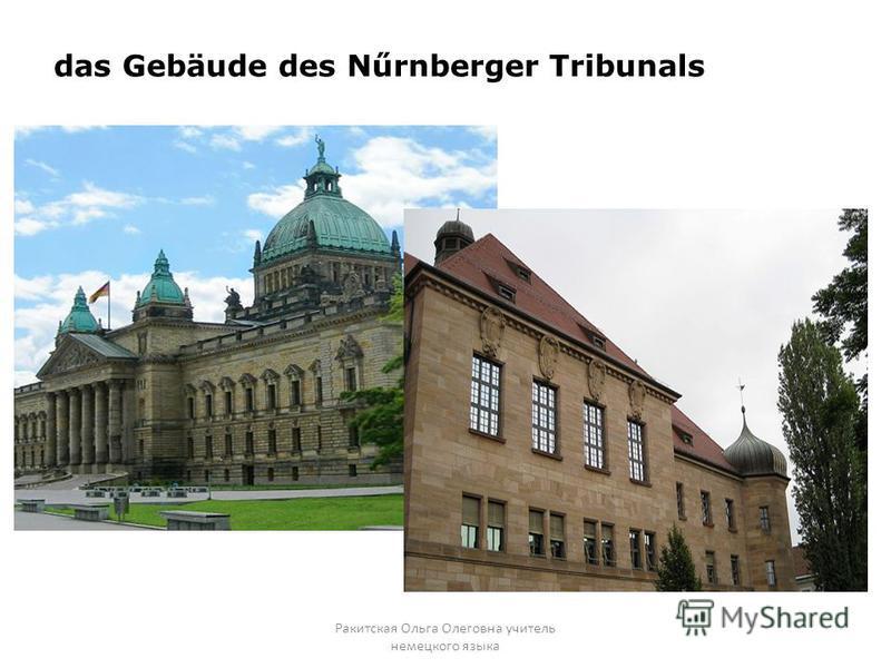 das Gebäude des Nűrnberger Tribunals Ракитская Ольга Олеговна учитель немецкого языка