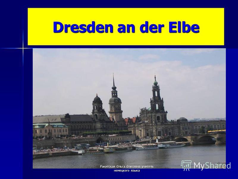 Dresden an der Elbe Ракитская Ольга Олеговна учитель немецкого языка