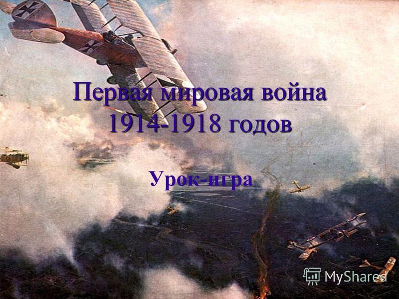 Первая мировая война 1914-1918 годов Урок-игра