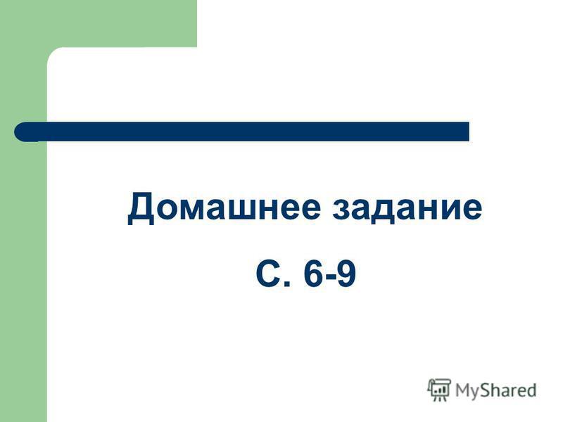 Домашнее задание С. 6-9