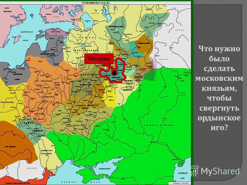Что нужно было сделать московским князьям, чтобы свергнуть ордынское иго ? Москва