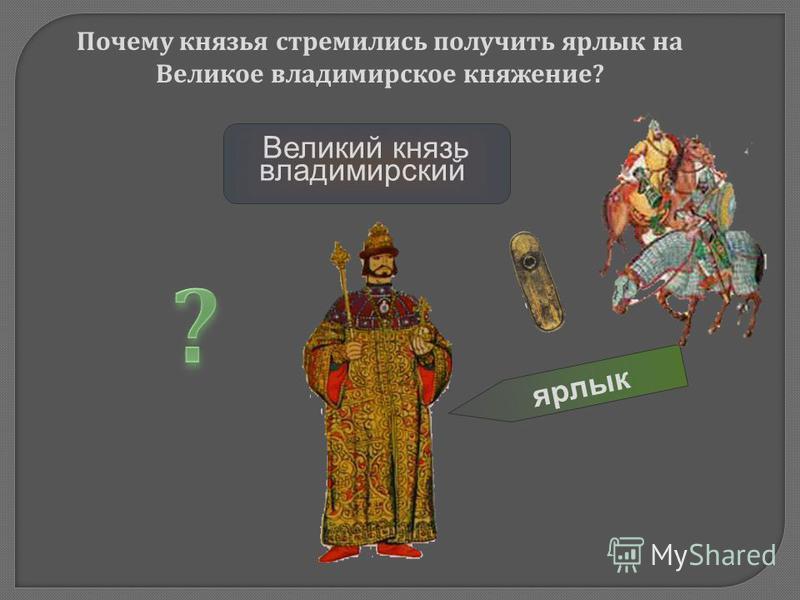 Великий князь владимирский ярлык Почему князья стремились получить ярлык на Великое владимирское княжение ?