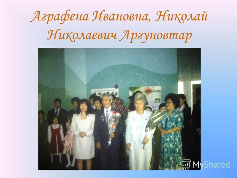 Аграфена Ивановна, Николай Николаевич Аргуновтар