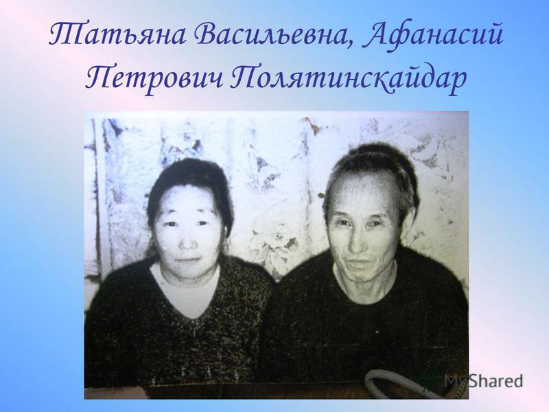 Татьяна Васильевна, Афанасий Петрович Полятинскайдар