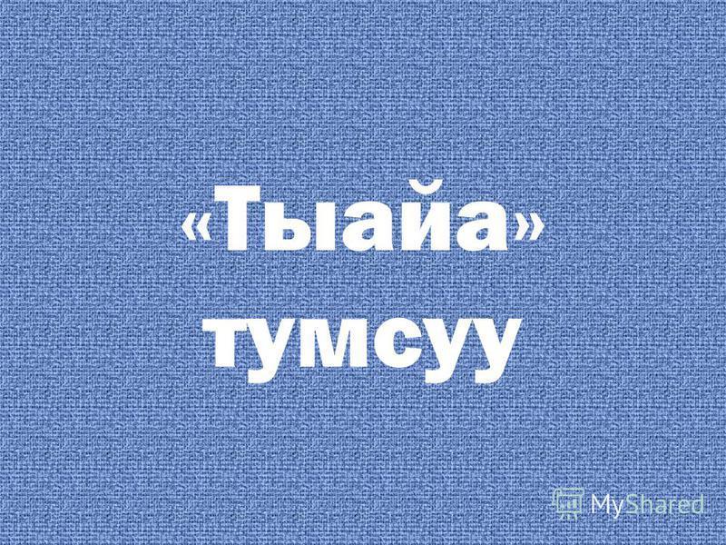 «Тыайа» тумсуу