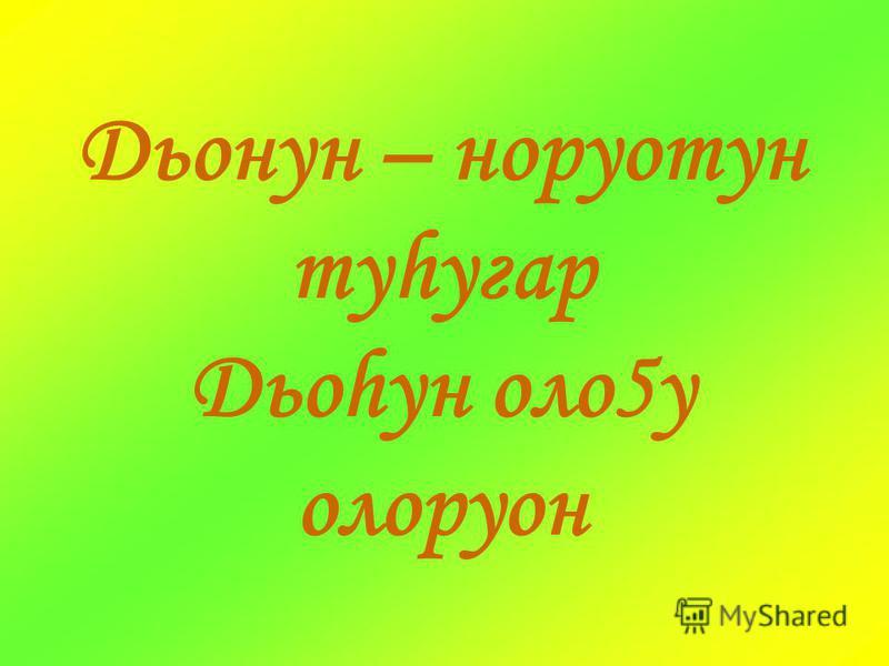 Дьонун – норуотун туhугар Дьоhун оло5у олоруон