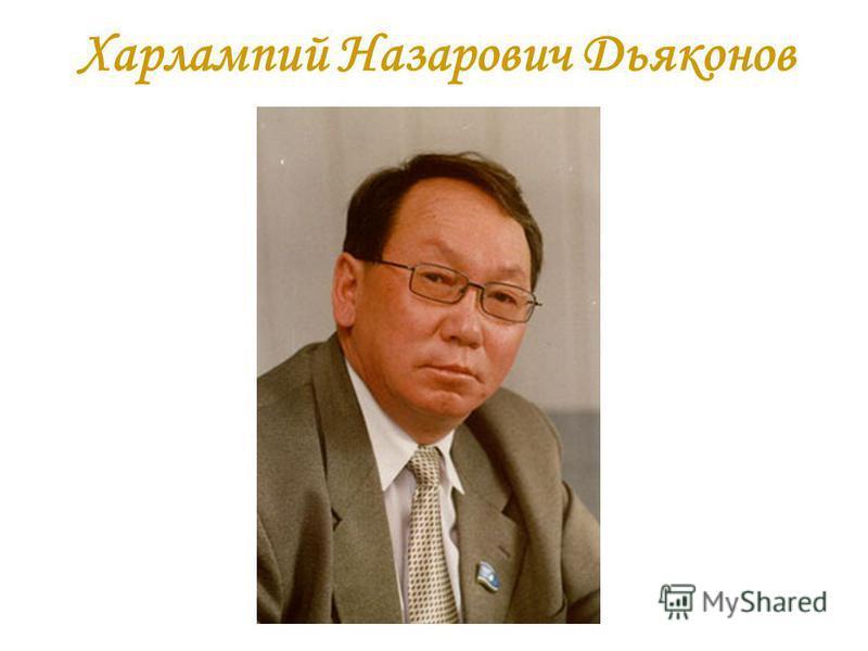 Харлампий Назарович Дьяконов