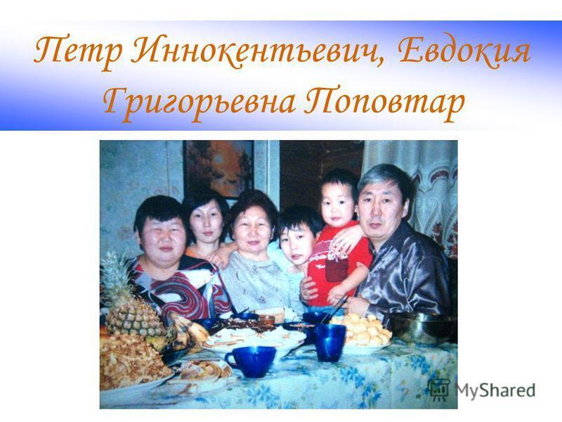 Петр Иннокентьевич, Евдокия Григорьевна Поповтар