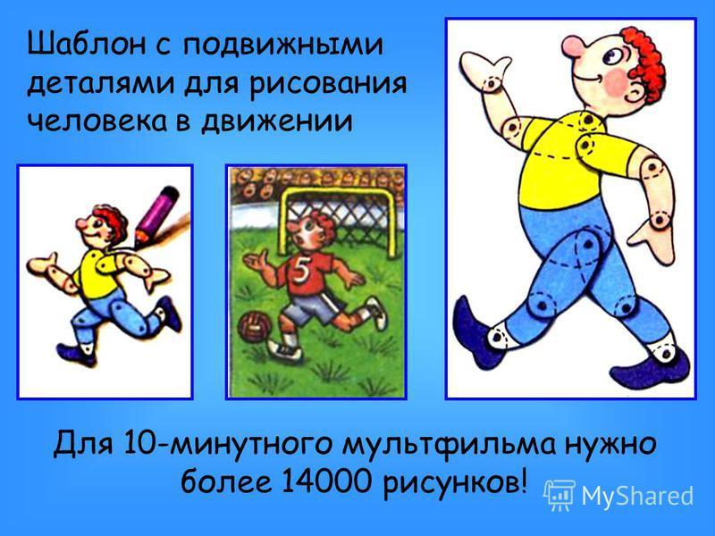 Шаблон с подвижными деталями для рисования человека в движении Для 10-минутного мультфильма нужно более 14000 рисунков!